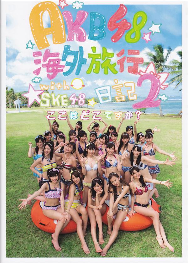 AKB48写真集《AKB48海外旅行日记2·WithSKE48》高清全本[269P] 日系套图-第1张