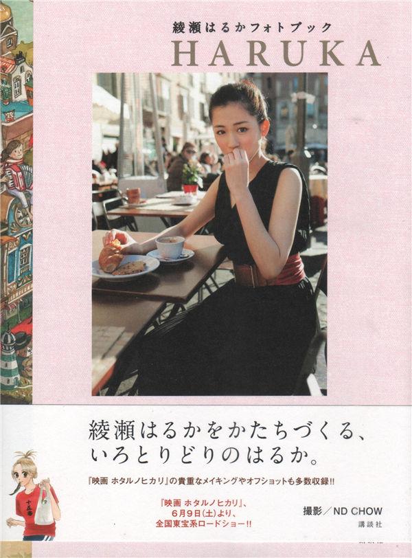 绫濑遥写真集《HARUKA》高清全本[165P] 日系套图-第1张