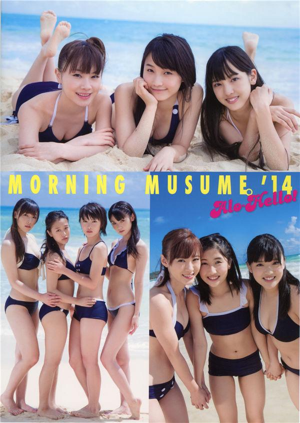 早安少女组写真集《アロハロ! モーニング娘。'14》高清全本[129P] 日系套图-第1张
