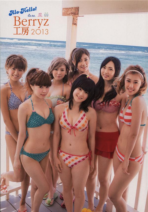Berryz工房写真集《2013》高清全本[123P] 日系套图-第1张