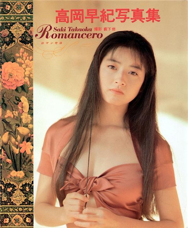高冈早纪写真集《ROMANCERO》高清全本[66P] 日系套图-第1张