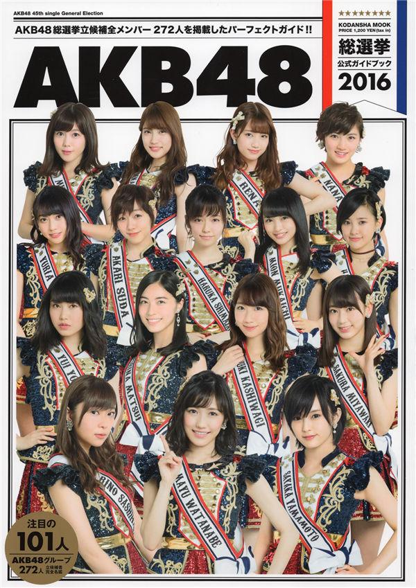 AKB48写真集《AKB48総選挙公式ガイドブック2016》高清全本[172P] 日系套图-第1张