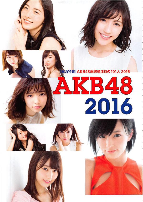 AKB48写真集《AKB48総選挙公式ガイドブック2016》高清全本[172P] 日系套图-第3张