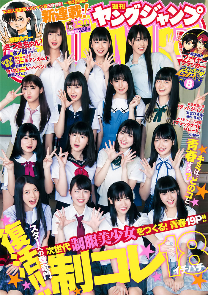 [Young Jump] 2018 No.30 (山田南实) 日系杂志-第1张