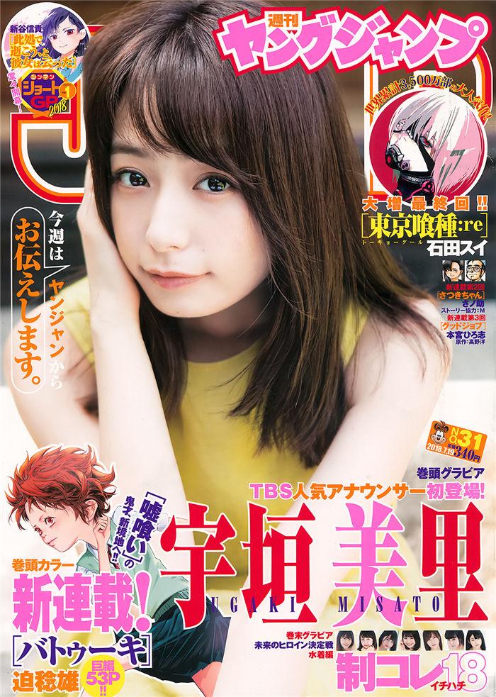 [Young Jump] 2018 No.31 (宇垣美里) 日系杂志-第1张
