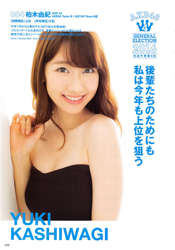 AKB48写真集《AKB48総選挙公式ガイドブック2016》高清全本[172P] 日系套图-第4张
