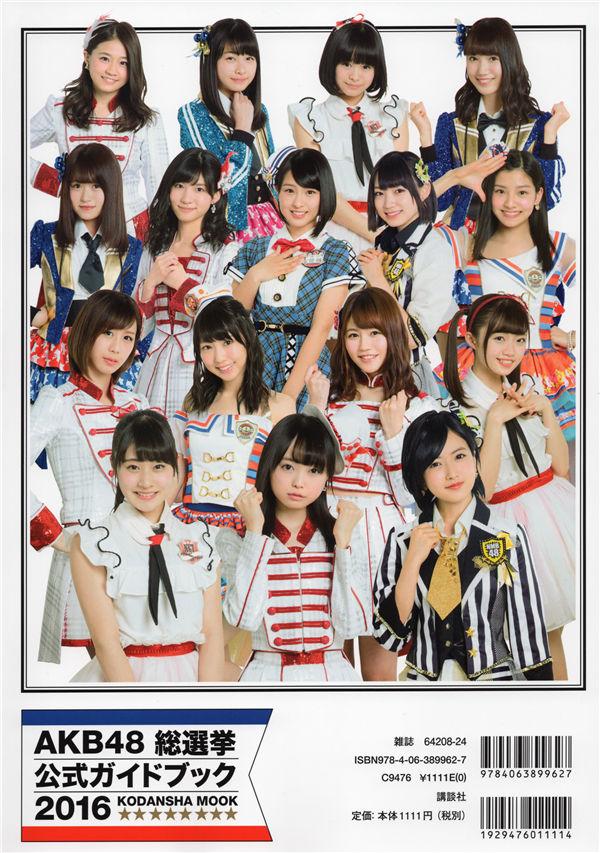 AKB48写真集《AKB48総選挙公式ガイドブック2016》高清全本[172P] 日系套图-第7张