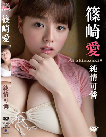 筱崎爱DVD写真集《纯情可怜》高清完整版[2G] 日系视频-第1张