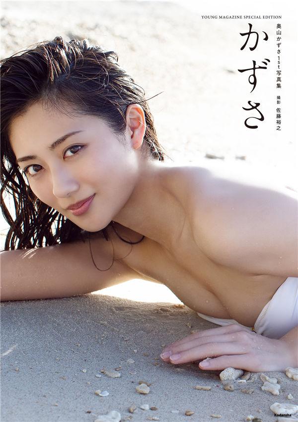 奥山和纱1ST写真集《かずさ》高清全本[124P] 日系套图-第1张