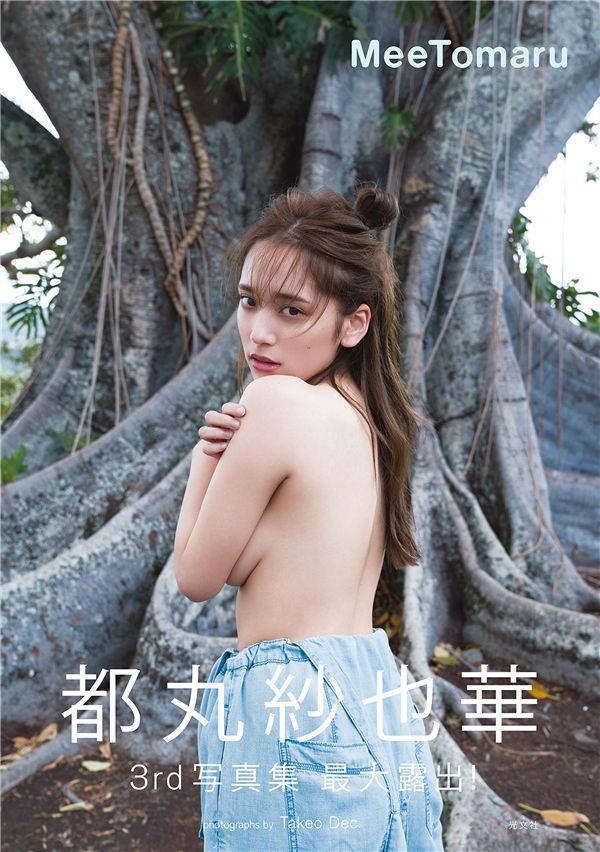 都丸纱也华写真集《MeeTomaru》高清全本[135P] 日系套图-第1张