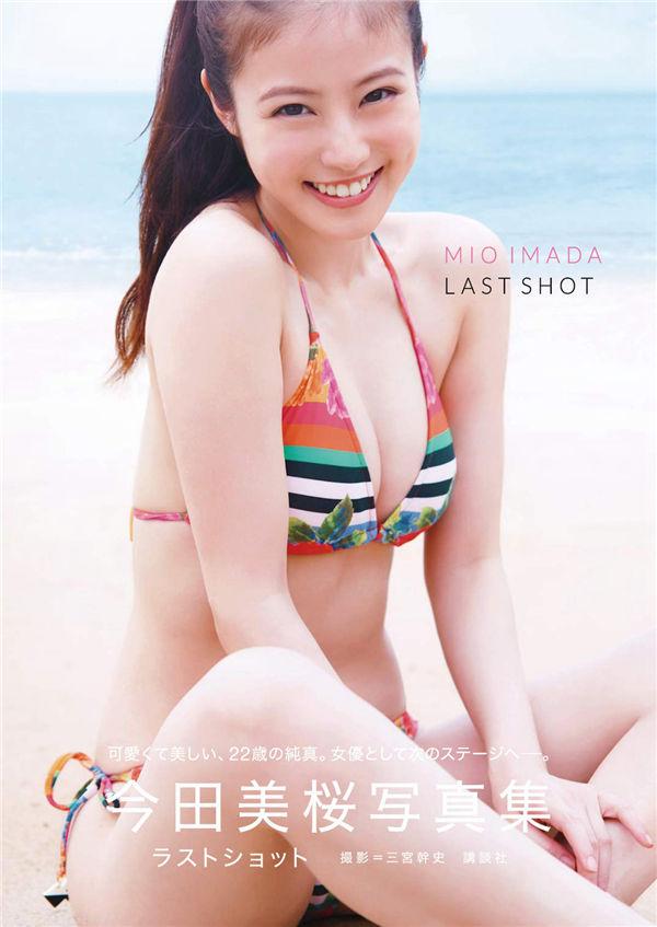 今田美樱写真集《LAST SHOT》高清无水印完整版[145P/1.2G] 日系套图-第1张