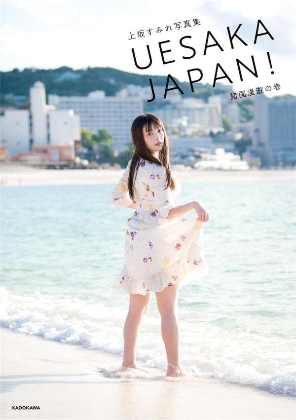 上坂堇写真集《UESAKA JAPAN! 諸国漫遊の巻》高清全本[128P] 日系套图-第1张