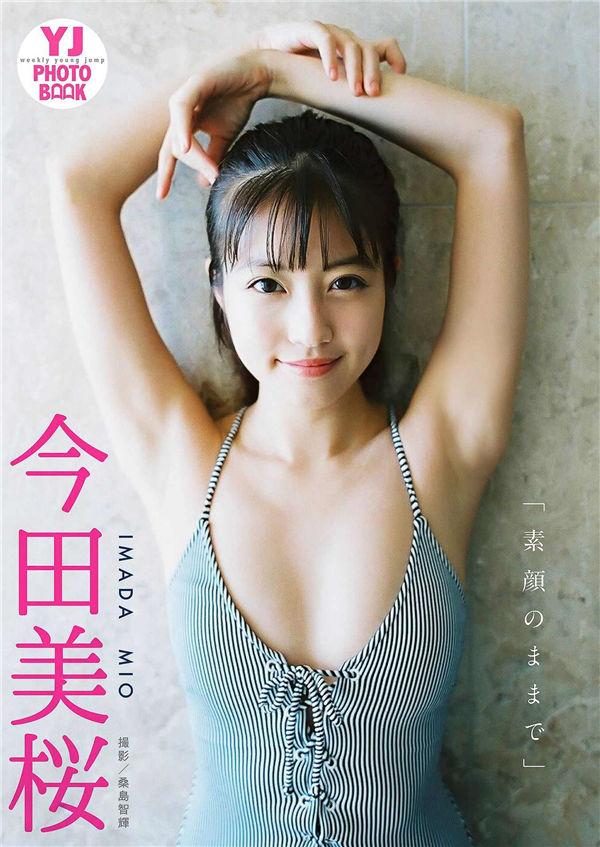 今田美樱写真集《素顔のままで》高清全本[42P] 日系套图-第1张