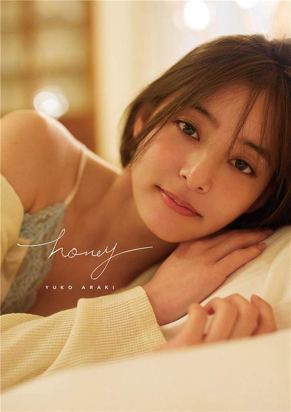 新木优子写真集《honey》高清全本[147P/2.4G] 日系套图-第1张