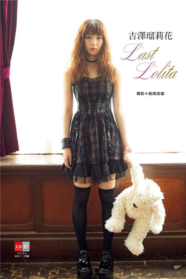 吉泽瑠莉花写真集《Last Lolita》高清全本[105P] 日系套图-第1张