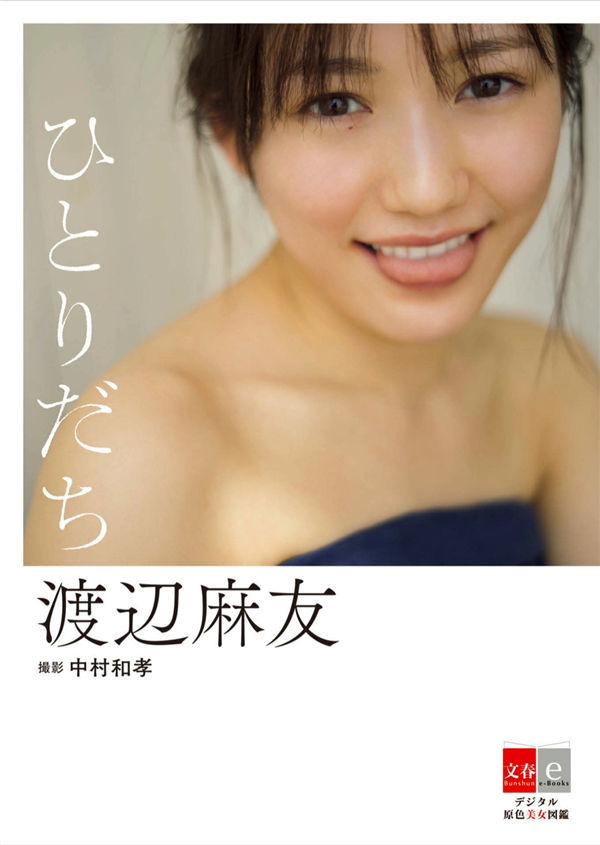 渡边麻友写真集《Alone》高清全本[43P] 日系套图-第1张
