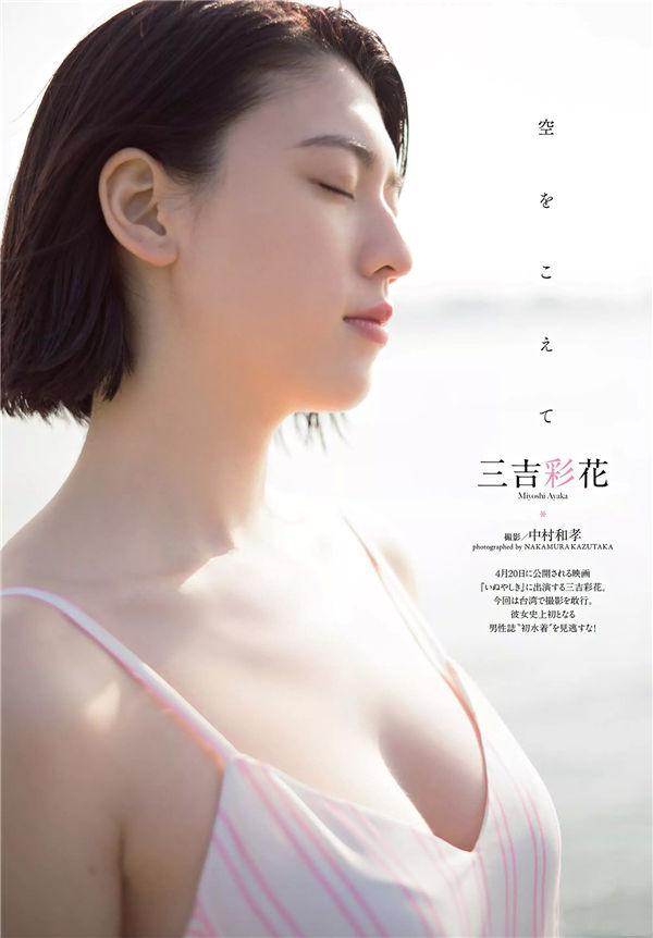 三吉彩花写真集《空をこえて》高清全本[70P] 日系套图-第1张