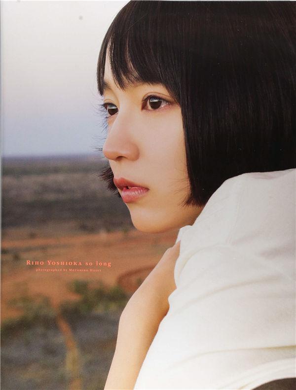 吉冈里帆写真集《so long》高清全本[162P] 日系套图-第1张