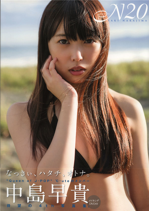 中岛早贵写真集《N20》高清全本[87P] 日系套图-第1张