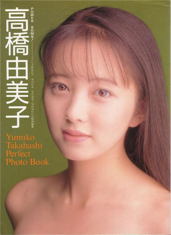 高桥由美子写真集《Yumiko Takahashi Perfect Photo Book》高清全本[70P] 日系套图-第1张