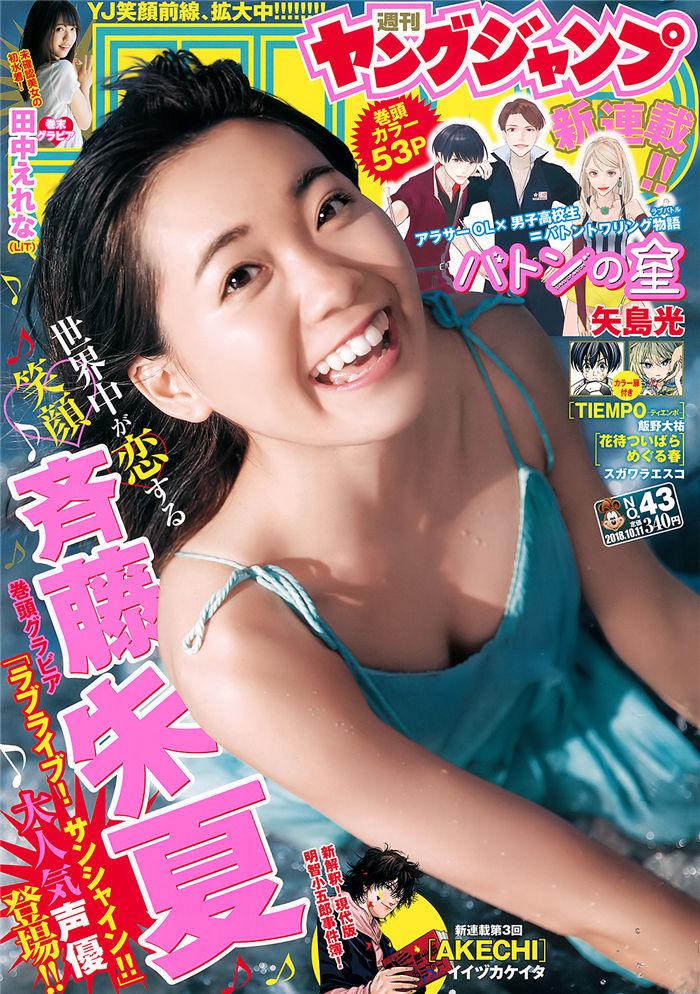 [Young Jump] 2018 No.43 (齐藤朱夏 田中えれな) 日系杂志-第1张