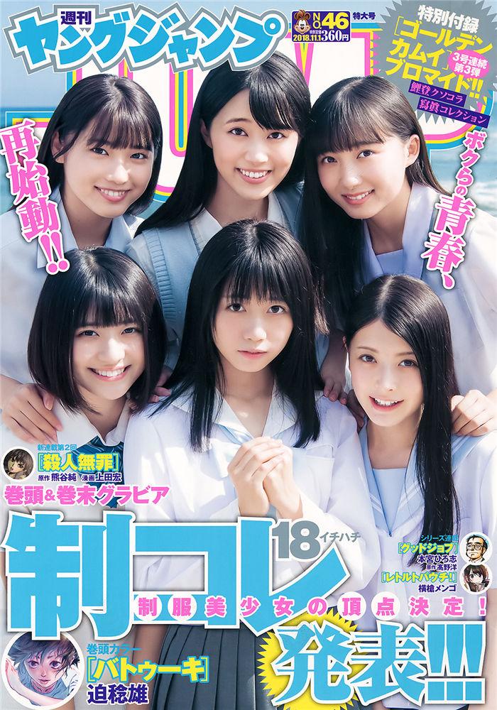 [Young Jump] 2018 No.46 (来栖りん) 日系杂志-第1张