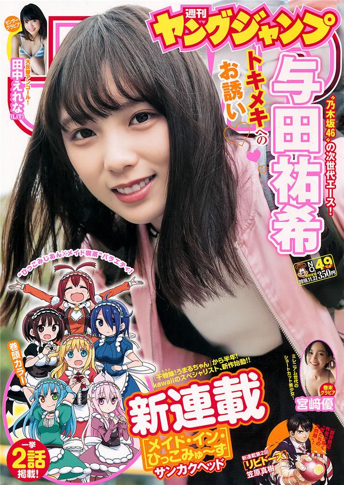 [Young Jump] 2018 No.49 (与田祐希 田中えれな 宫崎优) 日系杂志-第1张