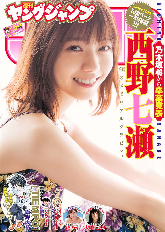 [Young Jump] 2018 No.50 (西野七濑 ほのか 大幡雪莉) 日系杂志-第1张