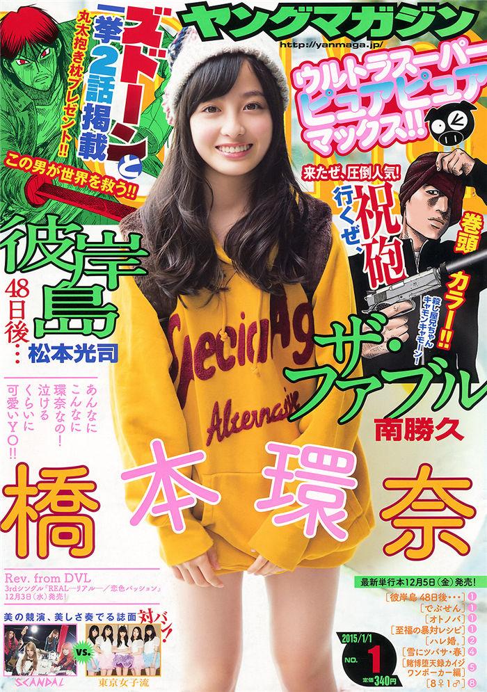 [Young Magazine] 2015 No.01 (桥本环奈 SCANDAL 东京女子流) 日系杂志-第1张