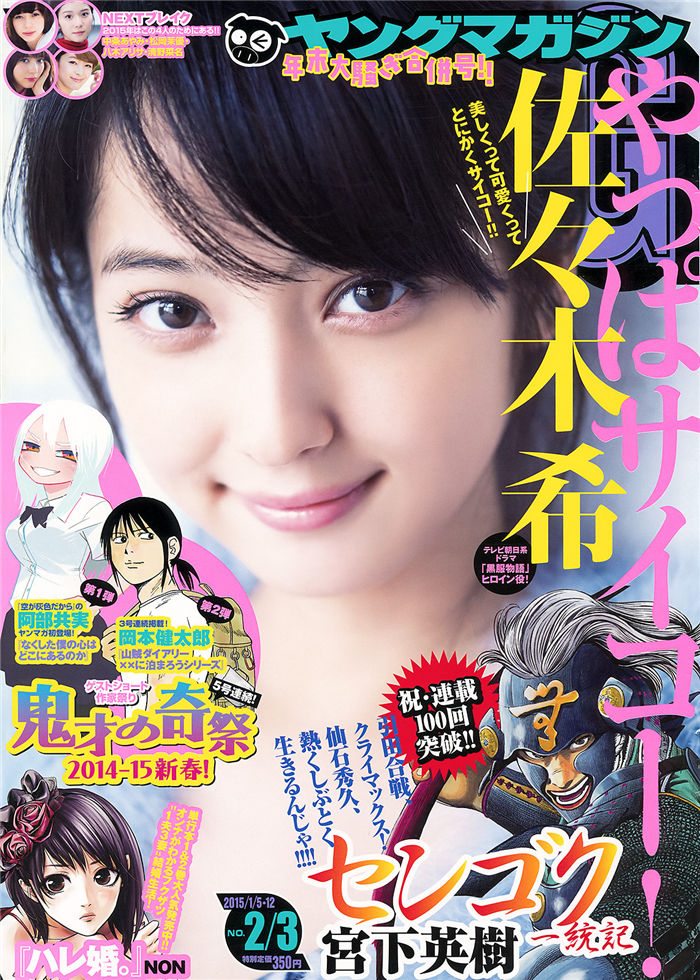 [Young Magazine] 2015 No.02-03 (佐佐木希) 日系杂志-第1张