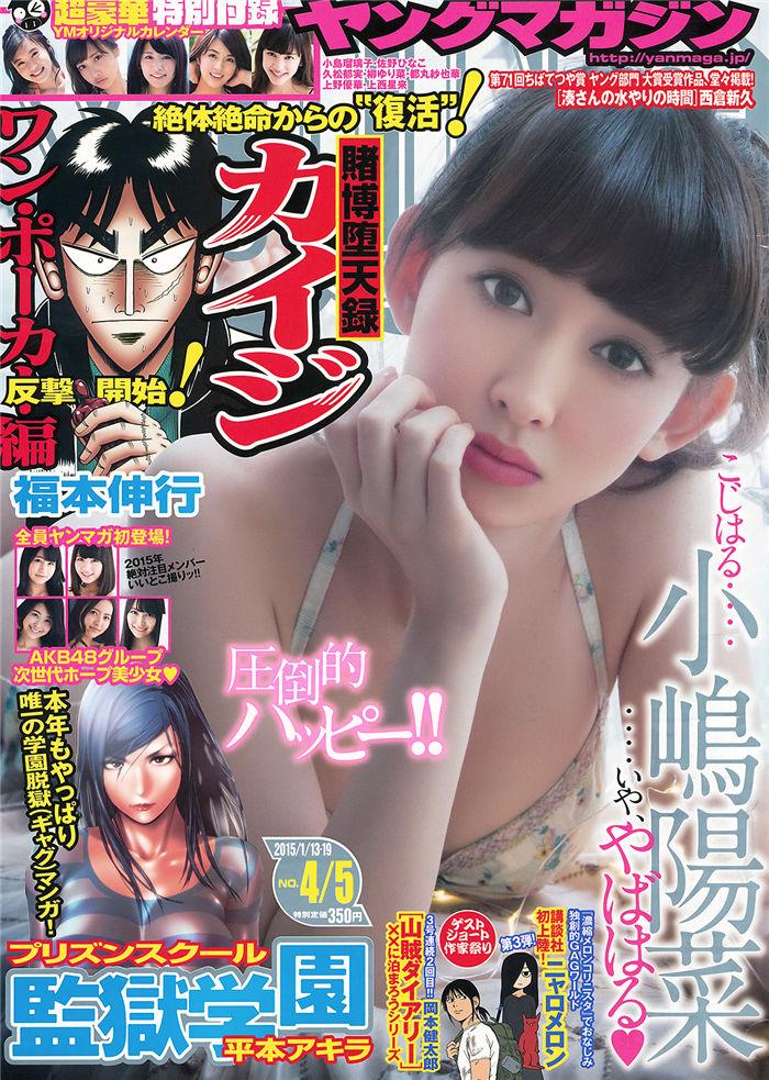 [Young Magazine] 2015 No.04-05 (小嶋阳菜) 日系杂志-第1张
