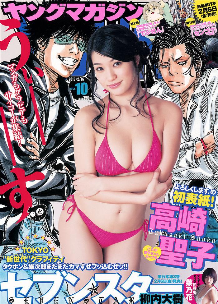 [Young Magazine] 2015 No.10 (高崎圣子 菜乃花) 日系杂志-第1张