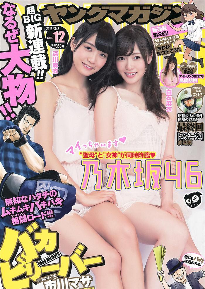 [Young Magazine] 2015 No.12 (白石麻衣 深川麻衣 高桥胡桃) 日系杂志-第1张