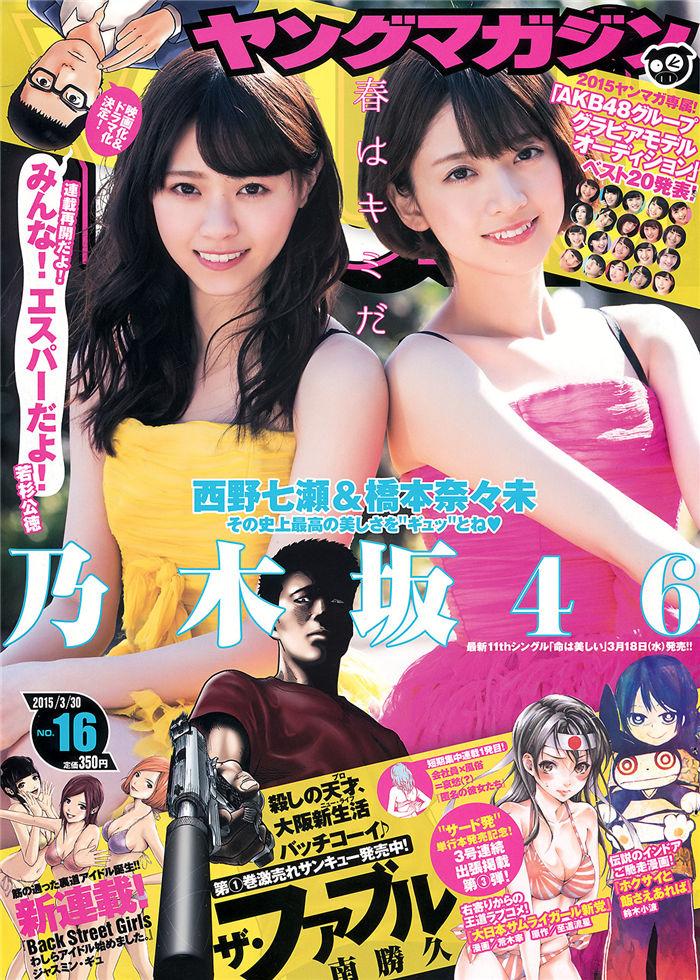 [Young Magazine] 2015 No.16 (西野七濑 桥本奈奈未) 日系杂志-第1张