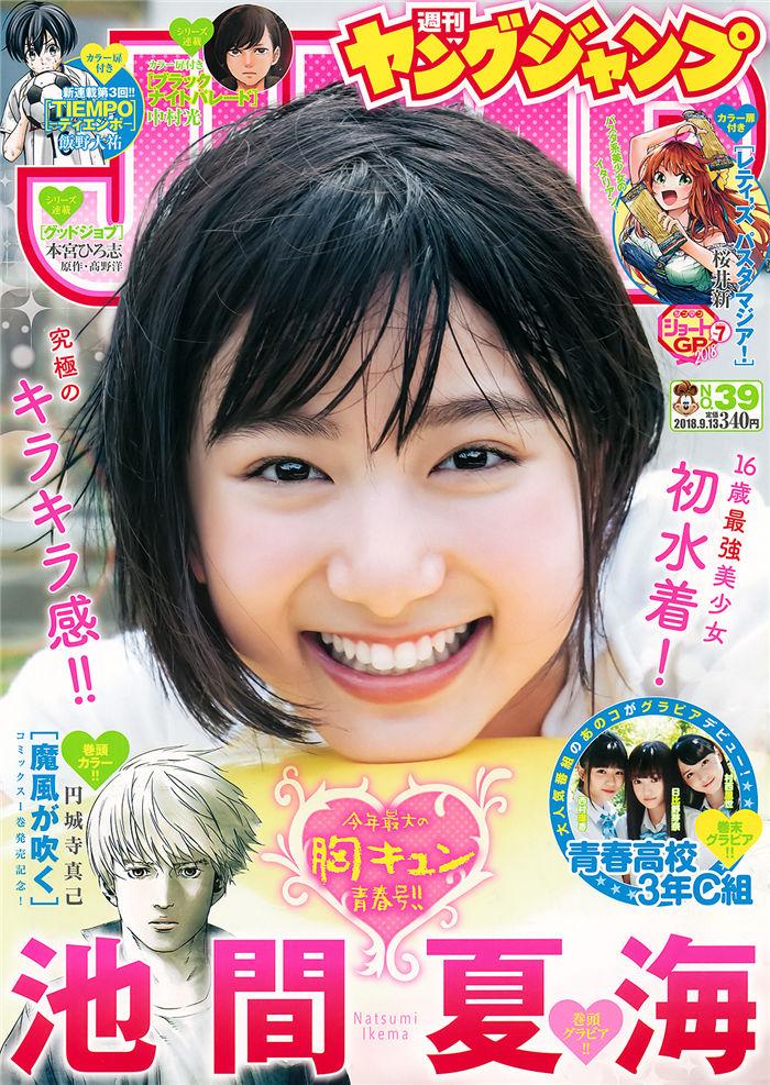 [Young Jump] 2018 No.39 (池间夏海 日比野芽奈 村西里世 西村瑠香) 日系杂志-第1张