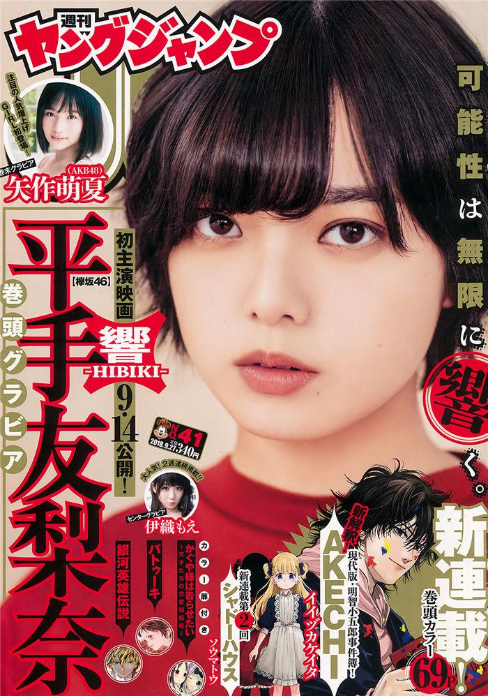 [Young Jump] 2018 No.41 (平手友梨奈 伊织萌 矢作萌夏) 日系杂志-第1张