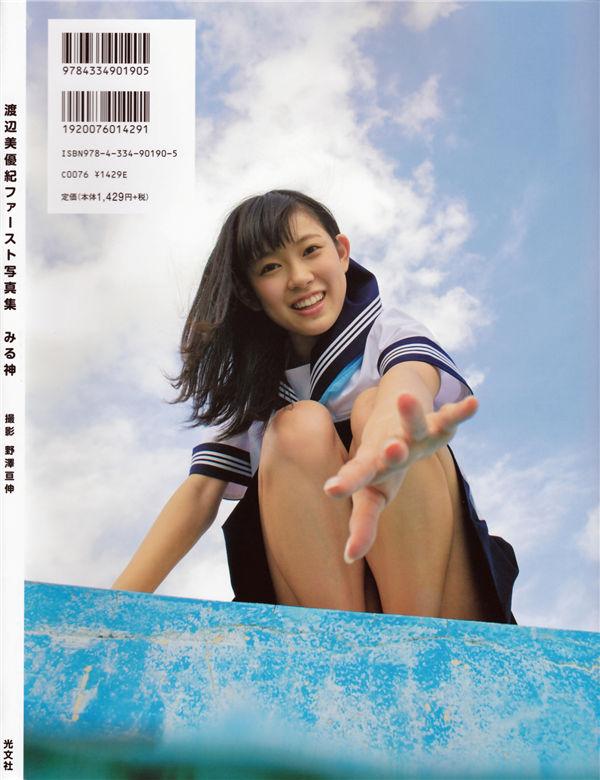 渡边美优纪1ST写真集《みる神》高清全本[169P] 日系套图-第9张