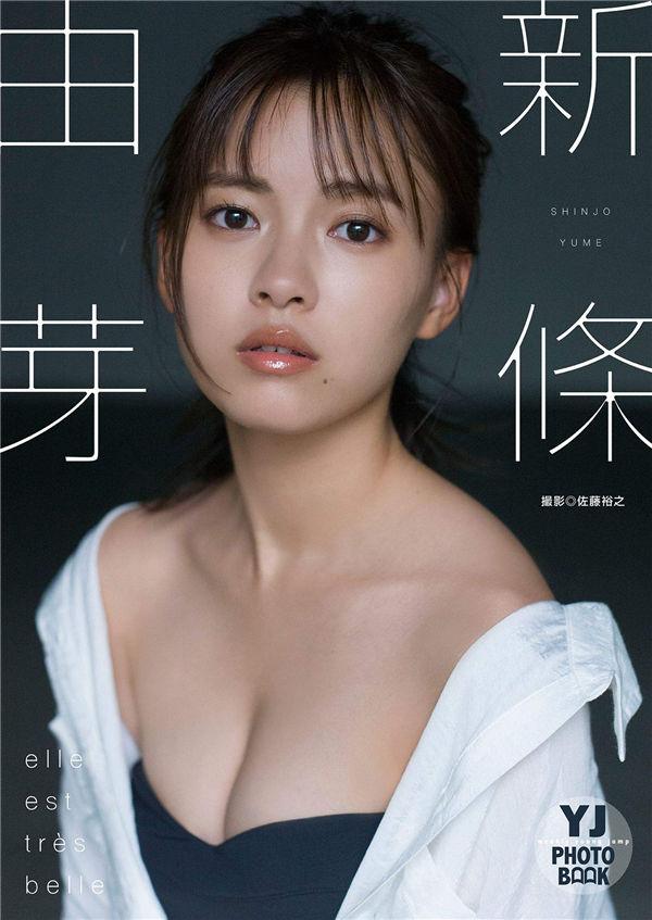 新条由芽写真集《Elle est très belle》高清全本[31P] 日系套图-第1张