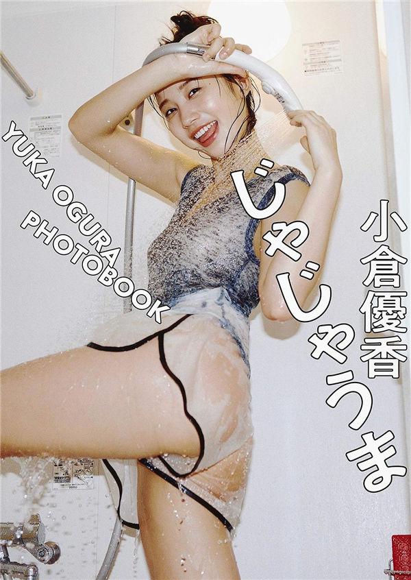 小仓优香2nd写真集《じゃじゃうま》高清全本[160P] 日系套图-第1张