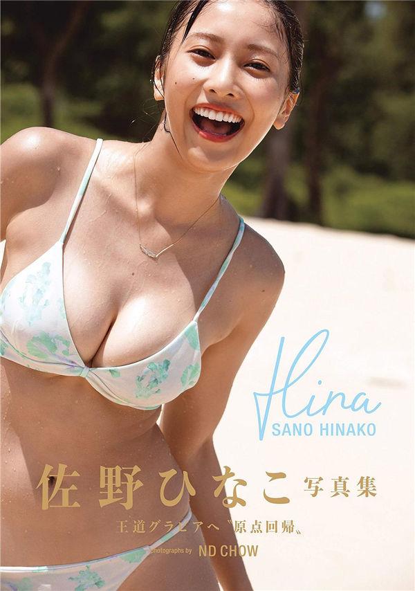 佐野雏子写真集《Hina》高清全本[135P] 日系套图-第1张