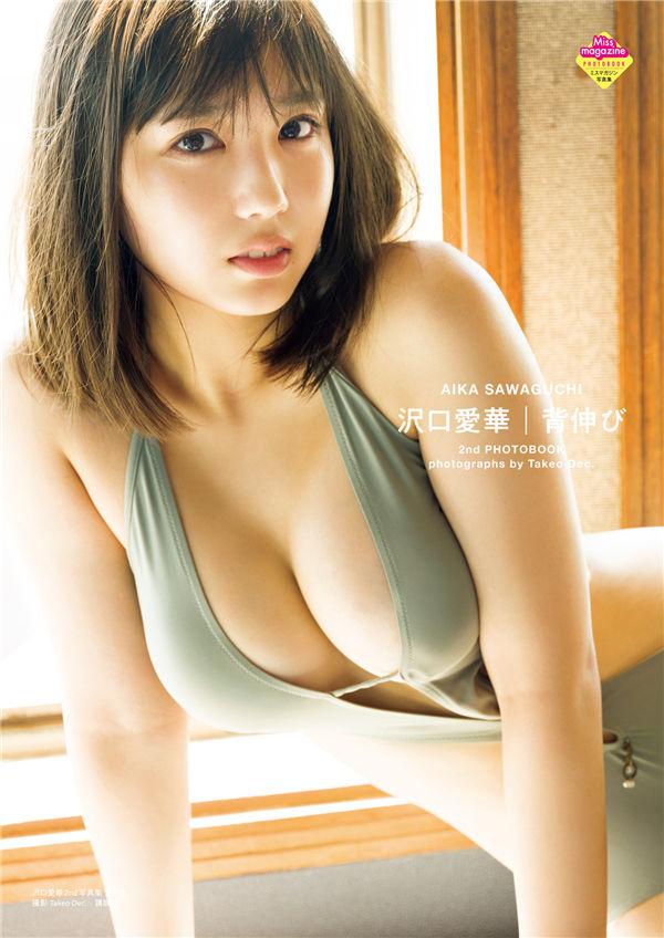 泽口爱华写真集《背伸び》高清全本[149P] 日系套图-第1张