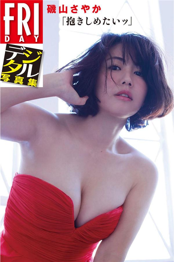 矶山沙也加写真集《抱きしめたいッ!》高清全本[83P] 日系套图-第1张
