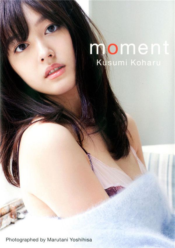 久住小春写真集《moment》高清全本[150P] 日系套图-第1张