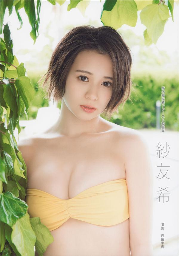 高木纱友希1ST写真集《紗友希》高清全本[106P] 日系套图-第1张
