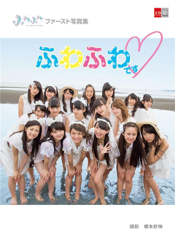 Fuwafuwa写真集《Fuwafuwa desu》高清全本[98P] 日系套图-第1张