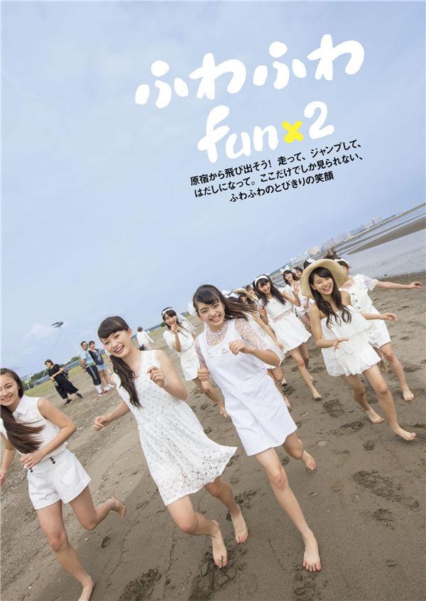 Fuwafuwa写真集《Fuwafuwa desu》高清全本[98P] 日系套图-第2张