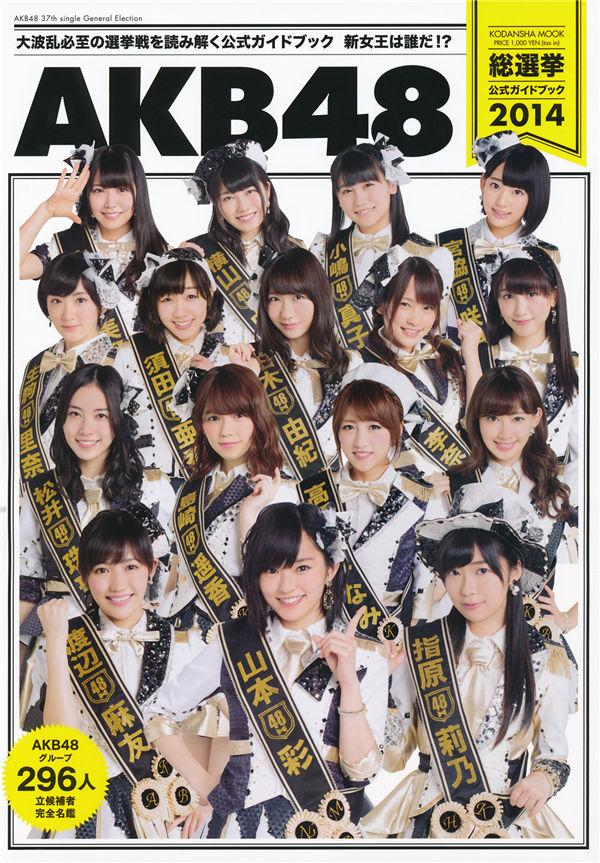 AKB48写真集《AKB48総選挙公式ガイドブック2014》高清全本[148P] 日系套图-第1张