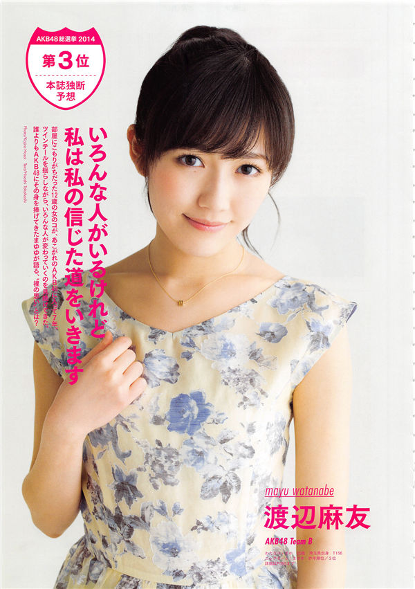 AKB48写真集《AKB48総選挙公式ガイドブック2014》高清全本[148P] 日系套图-第3张