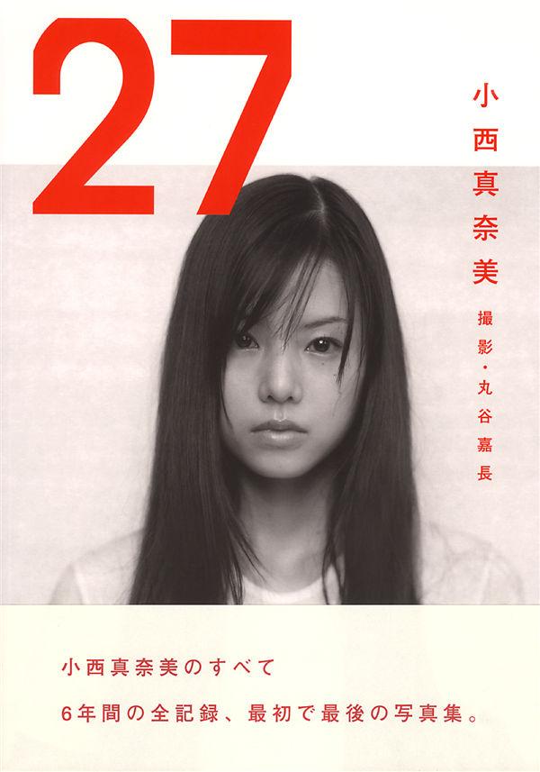 小西真奈美写真集《27》高清全本[160P] 日系套图-第1张