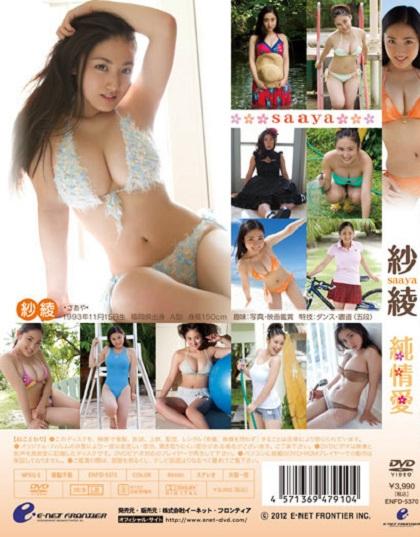 入江纱绫DVD写真集《純情愛》高清无水印完整版[2G] 日系视频-第2张